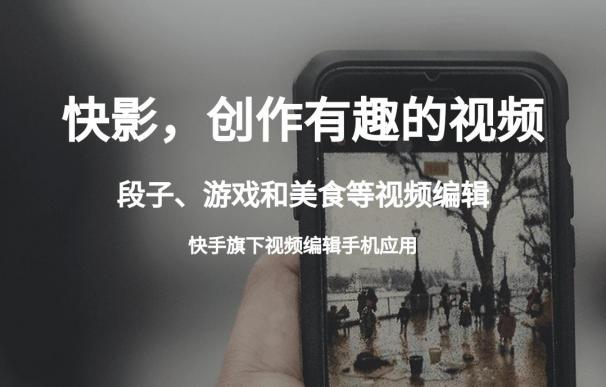 El principal rival de TikTok en China, Kuaishou, saldrá a bolsa en Hong Kong
