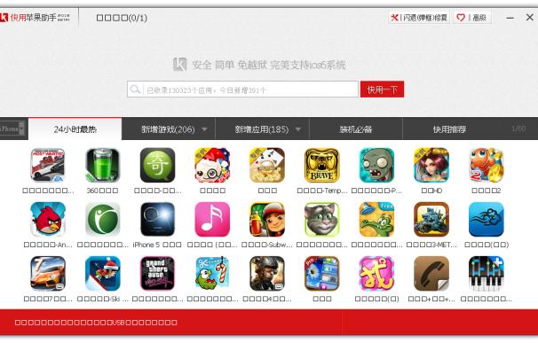 Webs asiáticas popularizan un método para descargar 'apps' pirata en terminales Apple sin recurrir al 'jailbreak'