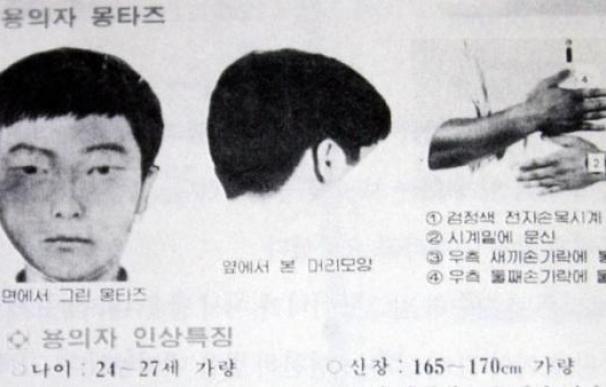 Asesino Corea del Sur